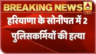 Two police officials shot dead in Haryana's Sonipat - ABPNEWSTV