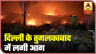 Tughlakabad fire doused off by 30 fire tenders on late Monday night - ABPNEWSTV