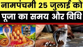 Nag panchami 2020: Date, Timing and Pooja vidhi ऐसे करें पूजा और पायें मनोवांछित फल - ITVNEWSINDIA