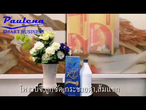 พอลลีน่าKD-ผลิตภัณฑ์เสริมอ