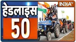 आज शाम की 50 बड़ी खबरें फटाफट | Headlines 50 | July 26, 2021 - INDIATV