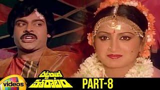 Chattamtho Poratam Telugu Full Movie   Chiranjeevi   Madhavi   Sumalatha   Part 8   Mango Videos - MANGOVIDEOS