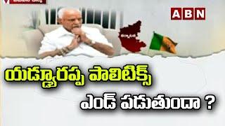 Yediyurappa is likely to quit From Karnataka Chief Minister Post | ABN Telugu - ABNTELUGUTV