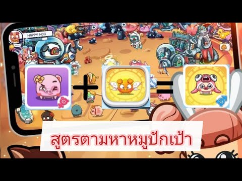 Happy-hog- -สูตรหมูชมพูน่ารัก+