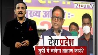 Desh Pradesh: BSP के मंच से लगे 'जय श्रीराम' के नारे, UP चुनाव से पहले ब्राह्मणों को साधने की कोशिश - NDTVINDIA