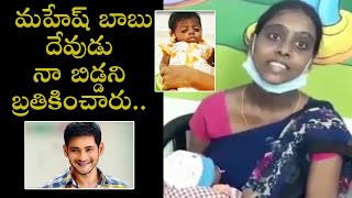 Super Star Mahesh Babu Helped A Baby Affected With C-19 | Mahesh Babu Greatness Revealed | TFPC - TFPC