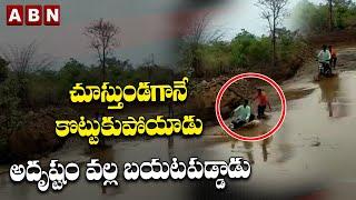 చూస్తుండగానే కొట్టుకుపోయాడు | Young Man Swept Away in the Rain Water in Akola | ABN Telugu - ABNTELUGUTV