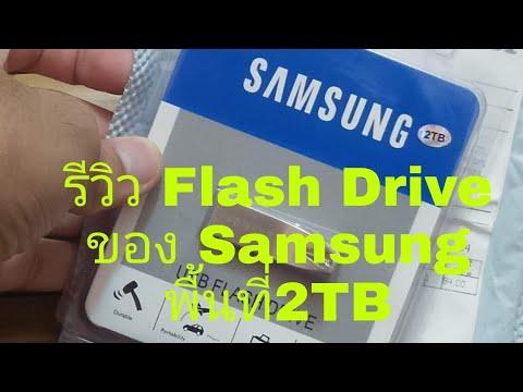 รีวิว-Flash-Drive-ของ-Samsung-