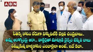 Chandrababu About Seethakka | Chandrababu Visits AIG Hospital to Meet MLA Seethakka Mother | ABN - ABNTELUGUTV