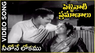 Pellinati Pramanalu Movie Songs | Neethone Lokamu |  ANR | Jamuna | Telugu Old Hit Songs - RAJSHRITELUGU
