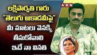 Raghu Rama Reponds On Lakshmi Parvathi Comments on Telugu Academy || ABN - ABNTELUGUTV
