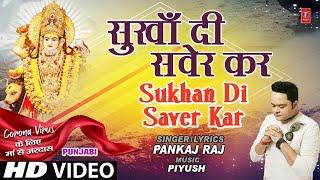 Sukhan Di Saver KarI PANKAJ RAJ I Punjabi Devi Bhajan I Corona Virus Ke Liye Maa Se Ardaas, HD Video - TSERIESBHAKTI