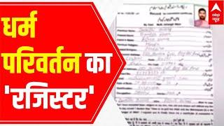 UP: New revelation over religious conversion, police finds register - ABPNEWSTV
