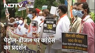 Petrol-Diesel की बढ़ती कीमतों को लेकर सड़कों पर उतरे Congress कार्यकर्ता - NDTVINDIA