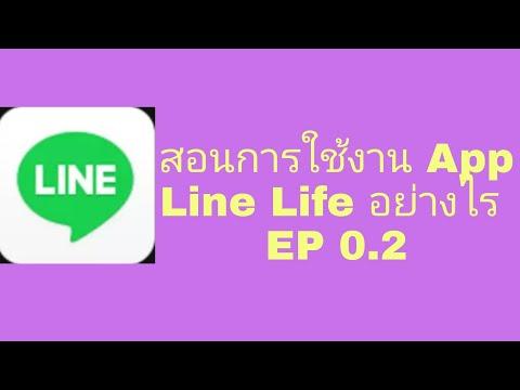 สอนการใช้งาน-App-LINE-Line-Lif