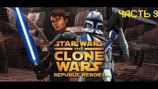 Прохождение Star Wars The Clone Wars Republic Heroes-(Клон войны) часть 9