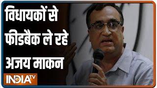 Rajasthan कांग्रेस में सियासी संकट सुलझाने Jaipur पहुंचे Ajay Maken, सभी विधायकों से कर रहे बात - INDIATV