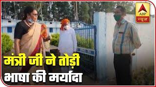 Modi govt's minister threatens district admin officials - ABPNEWSTV