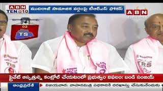 Telangana: TRS Focus On Mudiraj Caste Category    ABN Telugu - ABNTELUGUTV