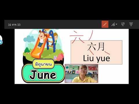 ภาษาจีน-เดือน-月-คำศัพท์