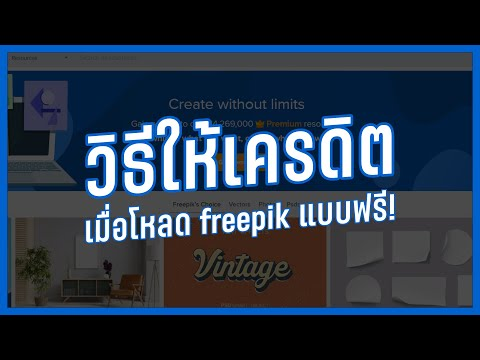 สอนใส่เครดิต-Freepik-เมื่อต้อง