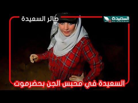 مايا العبسي بمعية طاقم السعيدة في قلب بئر برهوت الشهير بمحافظة حضرموت