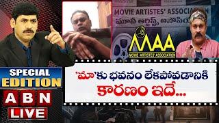 Reasons For No MAA Association Building Delay By Nagababu | Special Edition | ABN Telugu - ABNTELUGUTV