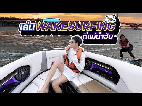 เล่น-Wake-Surfing-เวคเซิร์ฟ-ที