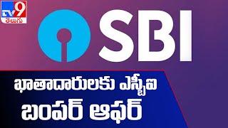 SBI ఖాతాదారులకు బంపర్ ఆఫర్..! - TV9 - TV9