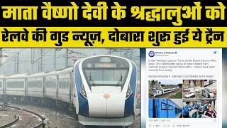 माता वैष्णो देवी के श्रद्धालुओं के लिए गुड न्यूज़, रेलवे ने फिर शुरू की वंदेभारत एक्सप्रेस - ITVNEWSINDIA