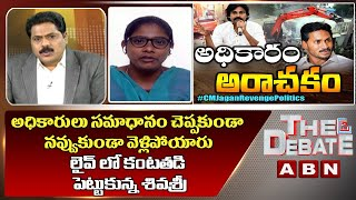 Sivasri Cried In LIVE Debate Over Sudden Notices and Illegal Demolition Of House   The Debate   ABN - ABNTELUGUTV