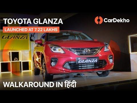 Toyota Glanza India Launch Walkaround (Hindi) | Specs, Price & Features | CarDekho.com
