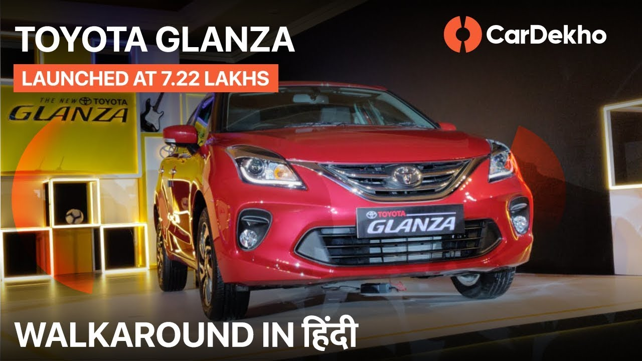 Toyota Glanza India Launch Walkaround (Hindi) | Specs, Price & Features | CarDekho.com