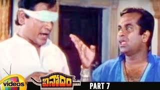 Vinodam Telugu Full Movie HD | Srikanth | Ravali | Brahmanandam | SV Krishna Reddy | Part 7 - MANGOVIDEOS
