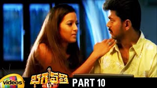 Bhagavathi Telugu Full Movie HD | Vijay | Reema Sen | Vadivelu | K Viswanath | Part 10 |Mango Videos - MANGOVIDEOS