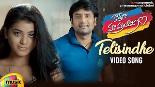 Telisindhe Naadhani Neram Video Song | Kothaga Maa Prayanam Movie | Yamini Bhaskar | Mango Music - MANGOMUSIC