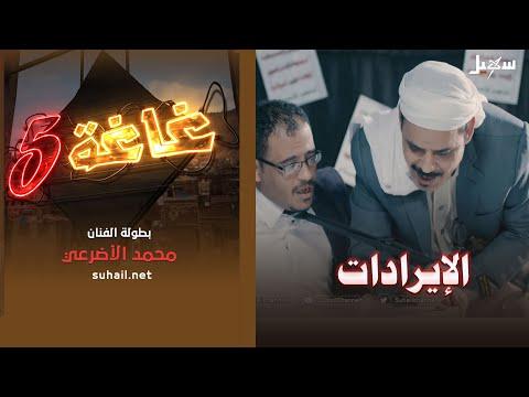 غاغة 5 .. الحلقة العاشرة | الإيرادات .. مع الفنان محمد الاضرعي