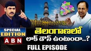 Special Edition On Telangana Lockdown Relaxation    Lockdown Unlock..?    ABN Telugu - ABNTELUGUTV