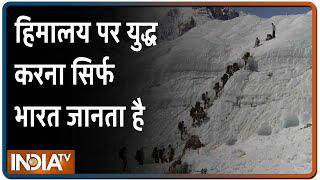 जिनपिंग ने मान लिया.. पहाड़ पर हार तय है | Special Report | IndiaTV - INDIATV