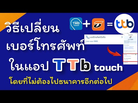 เปลี่ยนเบอร์โทรศัพท์-แอป-TTB-t