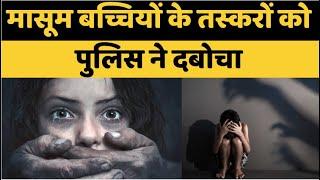 मासूम बच्चियों की तस्करी करने वाले 5 लोगों को पुलिस ने किया गिरफ्तार - AAJKIKHABAR1