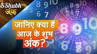 Sshubh अंक: 4,13, 22, 31 अंक वालों के लिए कैसा रहेगा आज का दिन? | Numerology | - ZEENEWS