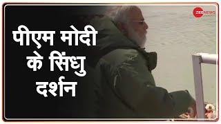 PM Modi ने अपनी Leh-Ladakh Visit के दौरान Sindhu नदी की विधि विधान से पूजा-अर्चना की - ZEENEWS