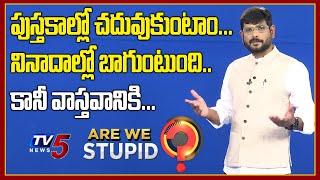 పుస్తకాల్లో చదువుకుంటాం... కానీ వాస్తవానికి... TV5 Murthy Are We Stupid Intro | AP News | TV5 News - TV5NEWSSPECIAL