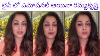 Actress Ramya Krishnan Surprises Her Fans | Emotional Words About Her Fans | Rajshri Telugu - RAJSHRITELUGU