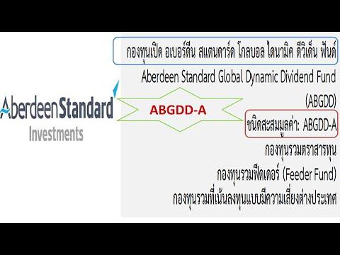 ABGDD-Aกองทุนเปิด-อเบอร์ดีน-ส