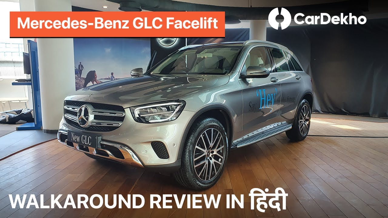 Mercedes-Benz GLC Facelift India Walkaround in Hindi| Launched at Rs 52.75 Lakh | CarDekho