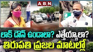 Corona Virus: Public Opinion On Lockdown   Tirupathi News   ABN Telugu - ABNTELUGUTV