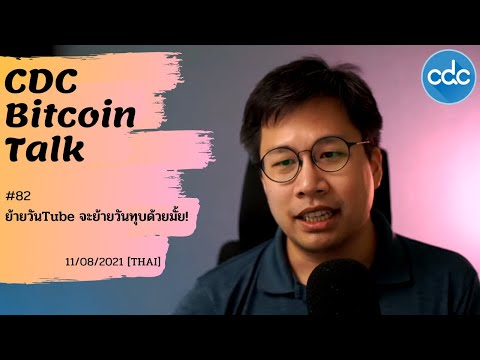 Bitcoin-Talk-#82-:-ย้ายวันTube