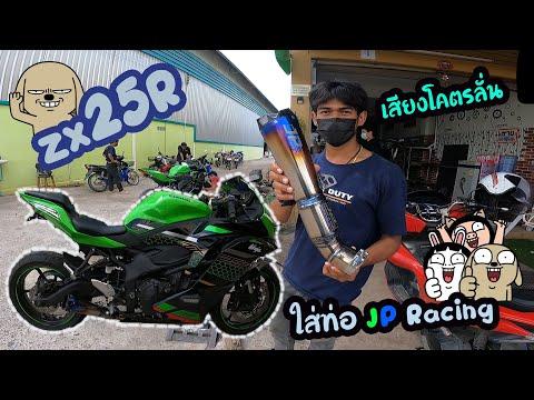 รืวิว-ZX25R-ใส่ท่อ-JP-Racing-เ